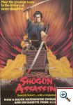 video review jan 1984 shogun assassin ad